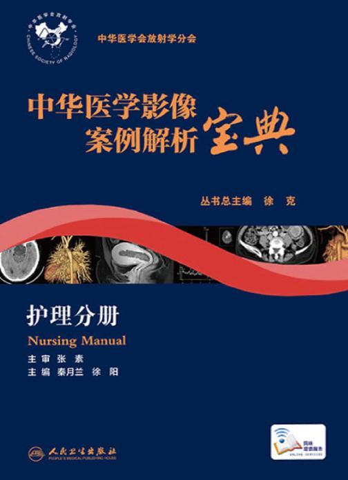 中华医学影像案例解析宝·.护理分册