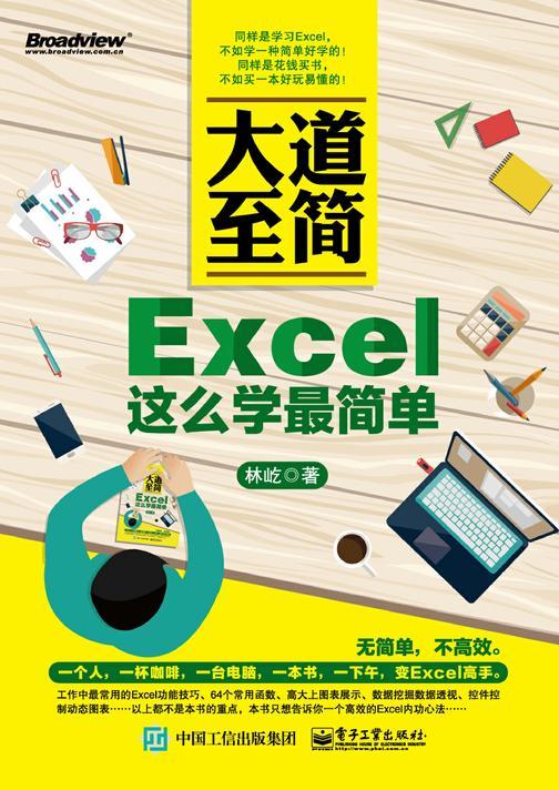 大道至简——Excel这么学最简单