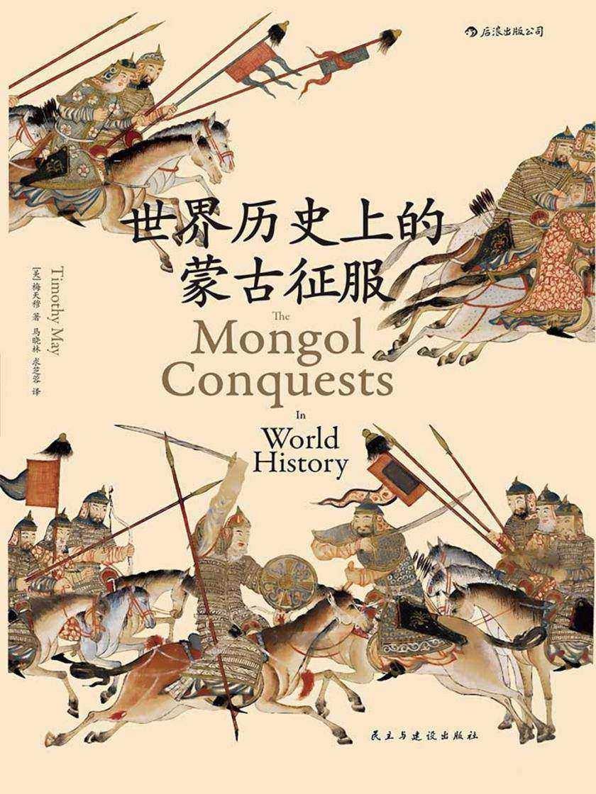 世界历史上的蒙古征服(蒙古帝国史研究领域的重量级新作,在全球史的视野下,描绘由成吉思汗推动的欧亚文化交流。汗青堂系列)
