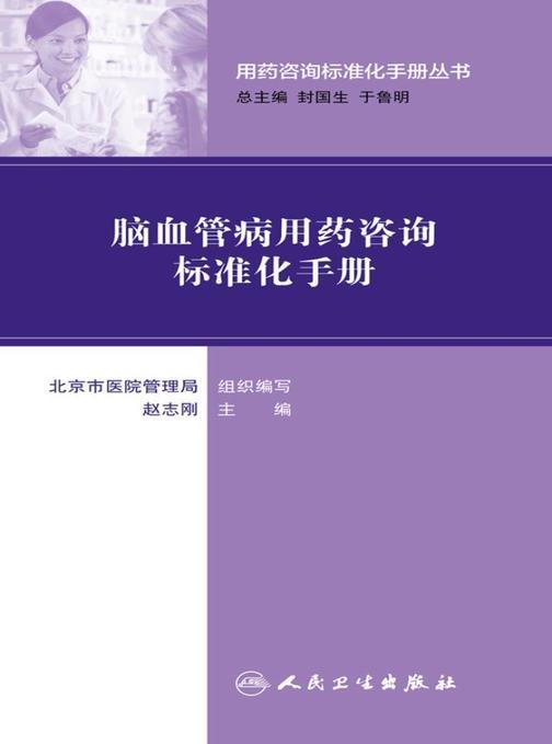 用药咨询标准化手册丛书--脑血管病用药咨询标准化手册