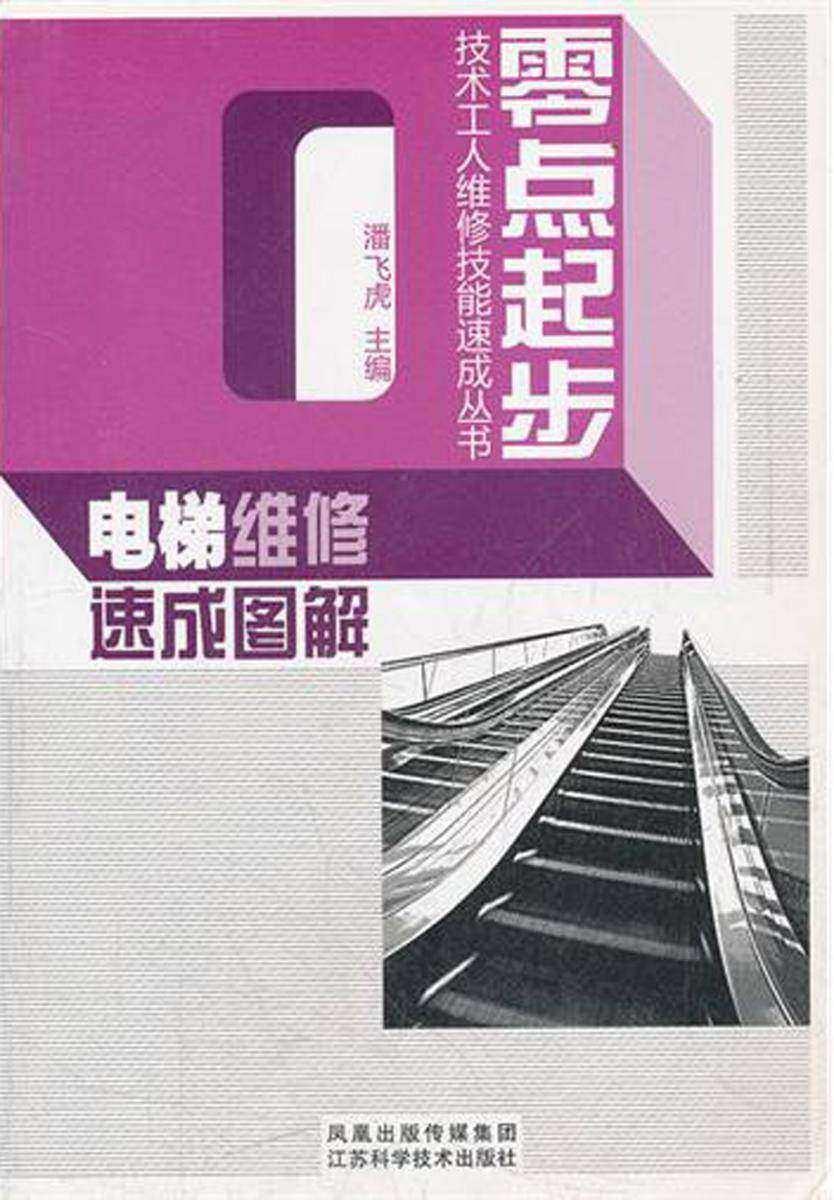 电梯维修速成图解(仅适用PC阅读)