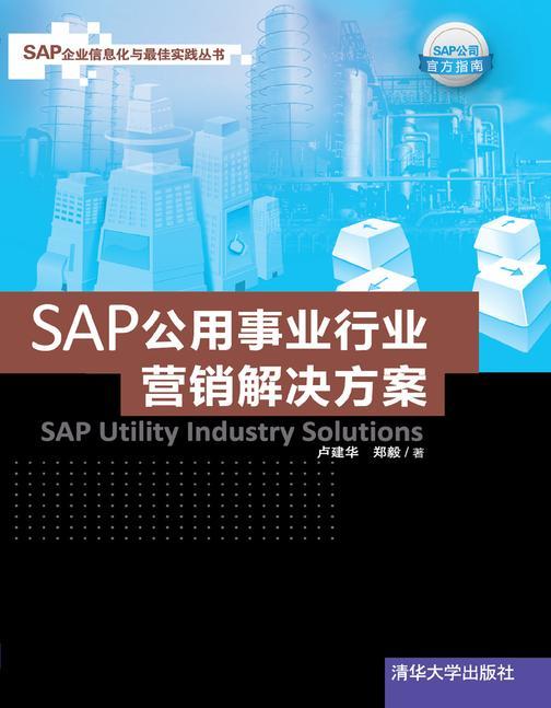 SAP公用事业行业营销解决方案