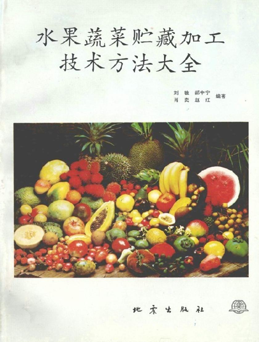 水果蔬菜贮藏加工技术方法大全(仅适用PC阅读)