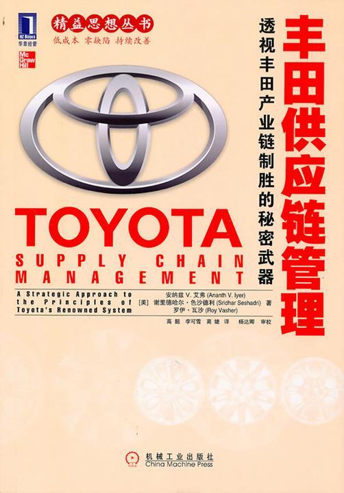 丰田供应链管理:透视丰田产业链制胜的秘密武器
