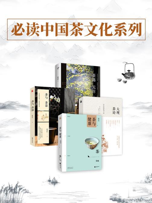 中国茶文化系列(全4册)(通古贯今,传承茶文化,享受茶生活)