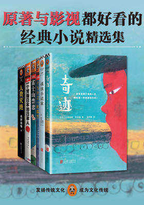 读客日本影视系小说精选集(套装共6册)