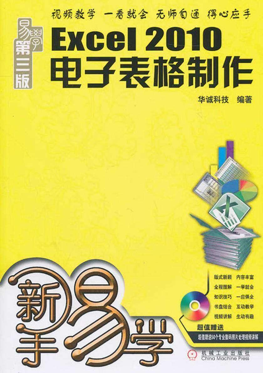 新手易学——Excel 2010电子表格制作(光盘内容另行下载,地址见书封底)(仅适用PC阅读)