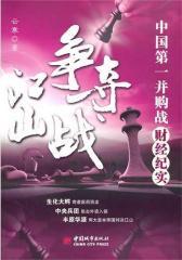 江山争夺战——中国  并购战财经纪实(试读本)