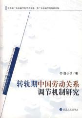 转轨期中国劳动关系调节机制研究(仅适用PC阅读)