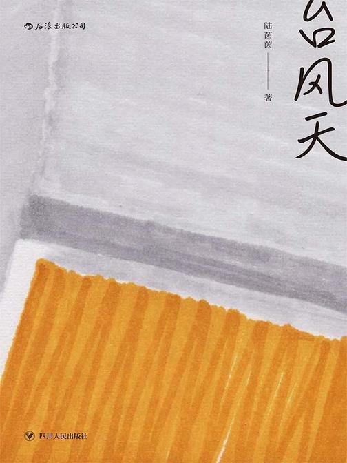 台风天(第二十六届《联合文学》小说新人奖,短篇小说推荐奖得主陆茵茵作品。)