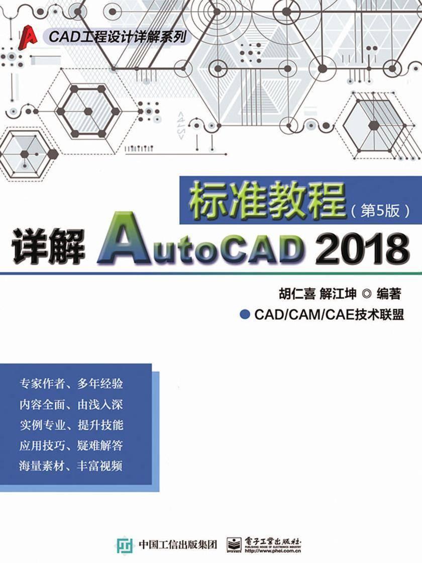 详解AutoCAD 2018标准教程(第5版)
