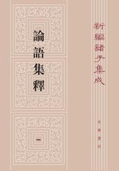 新编诸子集成(套装,全六十册)(试读本)
