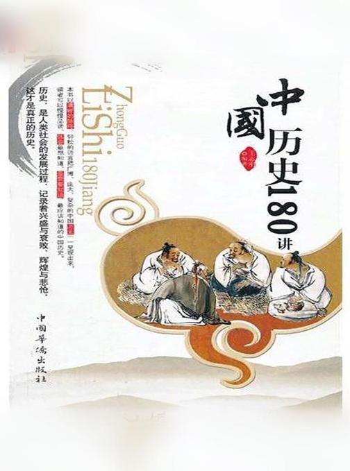 中国历史180讲