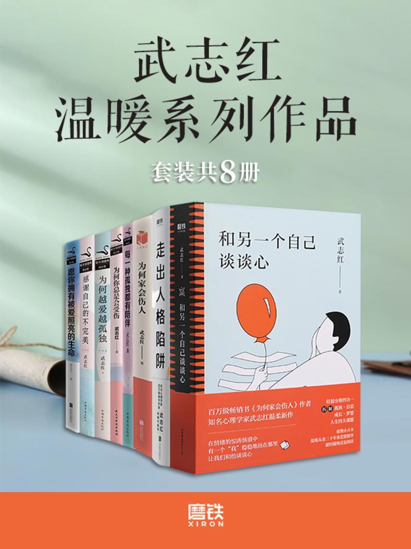 武志红温暖系列作品(套装共8册)