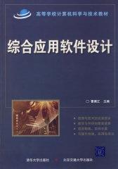 综合应用软件设计(高等学校计算机科学与技术教材)(试读本)
