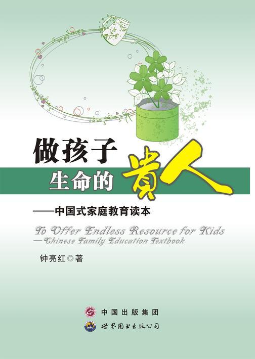 做孩子生命的贵人——中国式家庭教育读本