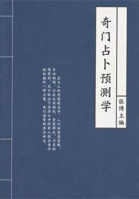 奇门占卜预测学(古代文化集粹)