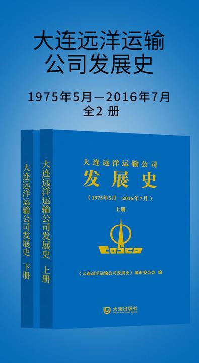 大连远洋运输公司发展史:1975年5月—2016 年7月:全2册