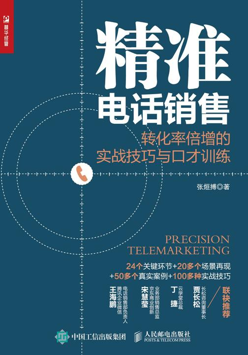 精准电话销售:转化率倍增的实战技巧与口才训练