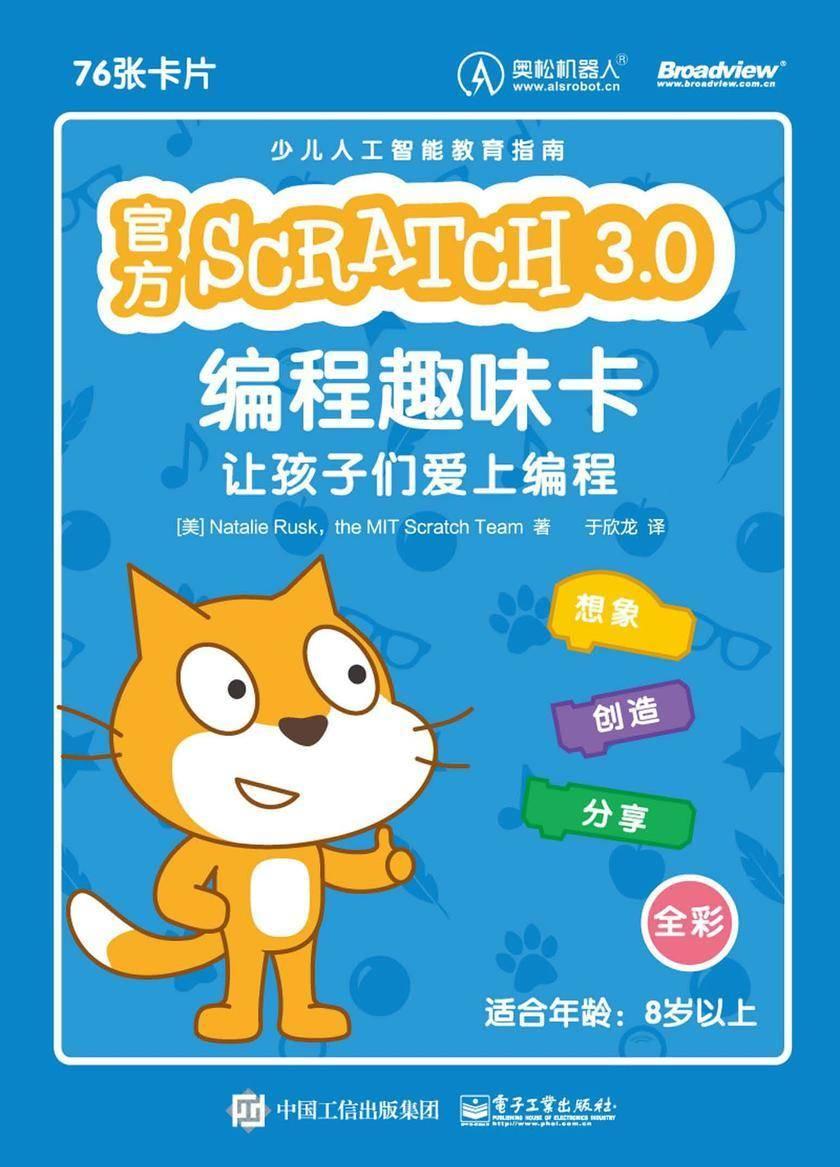 官方 Scratch 3.0 编程趣味卡:让孩子们爱上编程(全彩)