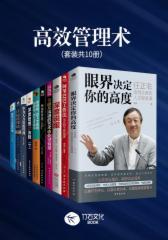 高效管理术(套装全10册)