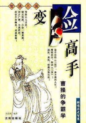 变脸高手:曹操的争霸学