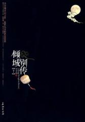 倾城别传(下)(试读本)