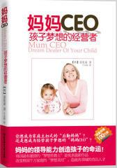妈妈CEO(试读本)