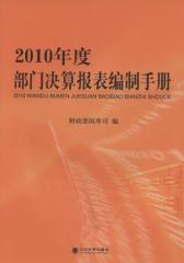 2010年度部门决算报表编制手册(仅适用PC阅读)