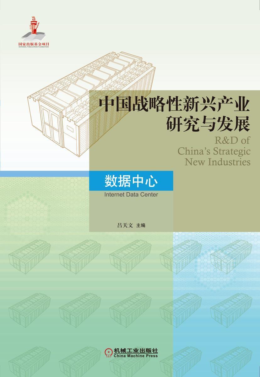 中国战略性新兴产业研究与发展·数据中心