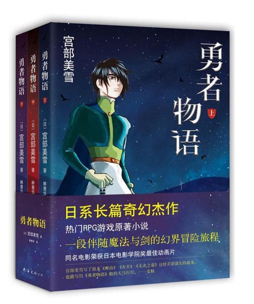 宫部美雪:勇者物语(上中下3册套2014版)