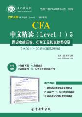 2016年CFA中文精读(Level Ⅰ)5 固定收益证券、衍生工具和其他类投资【含2011~2013年真题及详解】