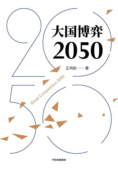 大国博弈2050