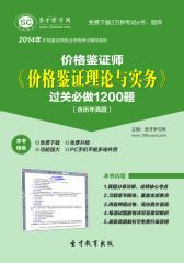 圣才学习网·2014年价格鉴证师《价格鉴证理论与实务》过关必做1200题(含历年真题)(仅适用PC阅读)