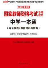 中公版·2016国家教师资格考试专用教材:中学一本通(综合素质+教育知识与能力)