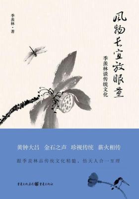 风物长宜放眼量:季羡林谈传统文化