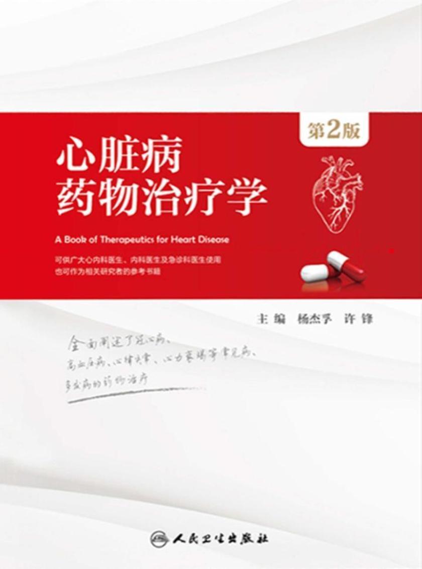 心脏病药物治疗学(第2版)