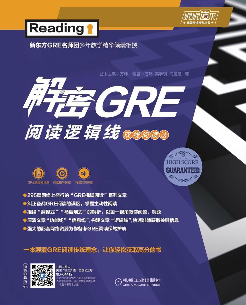 解密GRE阅读逻辑线——双线阅读法