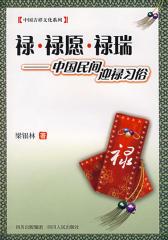 禄·禄愿·禄瑞:中国民间迎禄习俗(仅适用PC阅读)