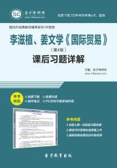 圣才学习网·李滋植、姜文学《国际贸易》(第4版)课后习题详解(仅适用PC阅读)