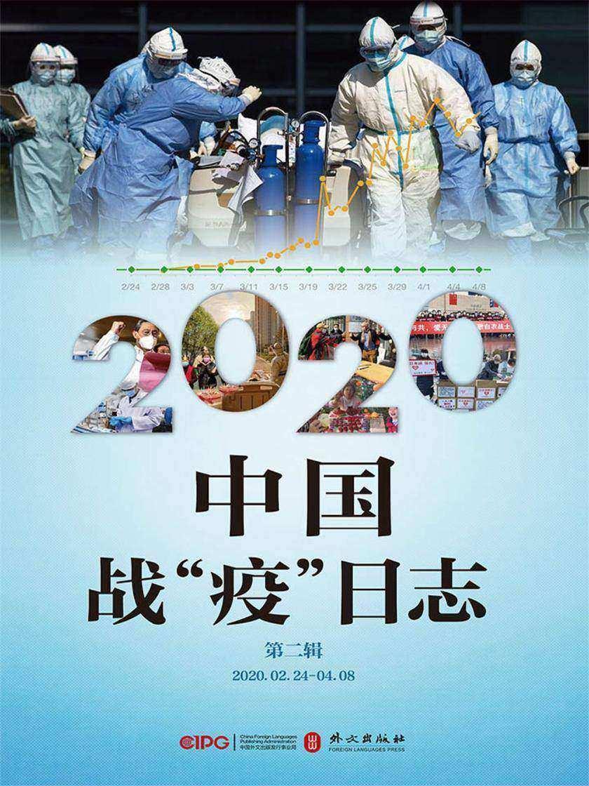 """《2020中国战""""疫""""日志》(第二辑)"""