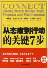 从态度到行动的关键7步(试读本)