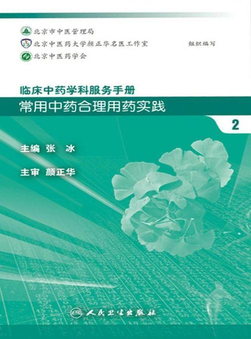 临床中药学科服务手册:常用中药合理用药实践2