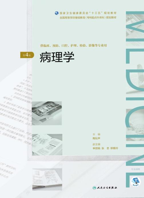"""病理学(第4版)(全国高等学历继续教育""""十三五""""(临床专升本)规划教材)"""