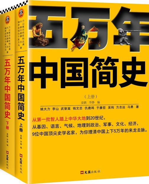 五万年中国简史(全二册)