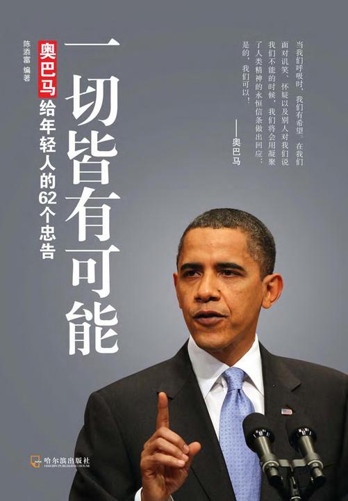 一切皆有可能——奥巴马给年轻人的62个忠告