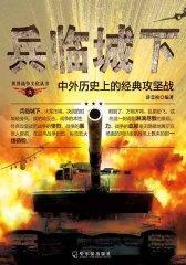 兵临城下:中外历史上的经典攻坚战