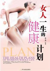 女人一生的健康计划