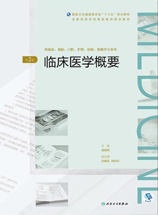 """临床医学概要(第2版)(全国高等学历继续教育""""十三五""""(临床专本共用)规划教材)"""