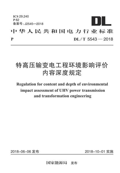 GB/T 51190-2016 海底电力电缆输电工程设计规范